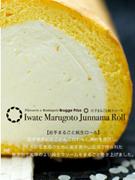 岩手まるごと純生ロール(季節限定商品)